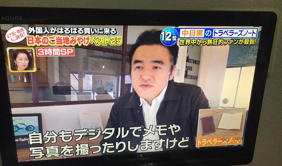 ニッポン視察団でトラベラーズノートを紹介!外国人がはるばる買いに来る日本のご当地みやげに登場!