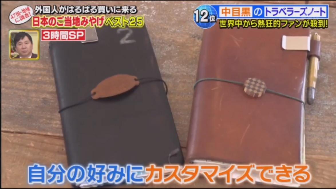テレビ「ニッポン視察団」でトラベラーズノートを紹介!外国人がはるばる買いに来る日本のご当地みやげに登場!